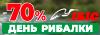 Рыбалка и туризм — купить Киев Украина